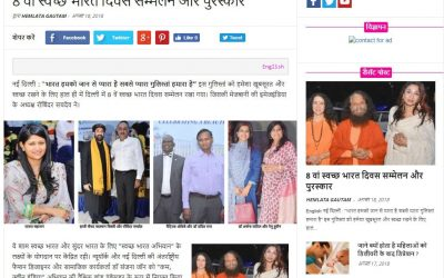 citywomenmagazine-news-city-highlights-8th-clean-india-day-conclave-awards-hindi-news-2018-08-18-16_11_04